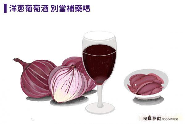專家破除保健迷思!洋蔥泡葡萄酒的真相